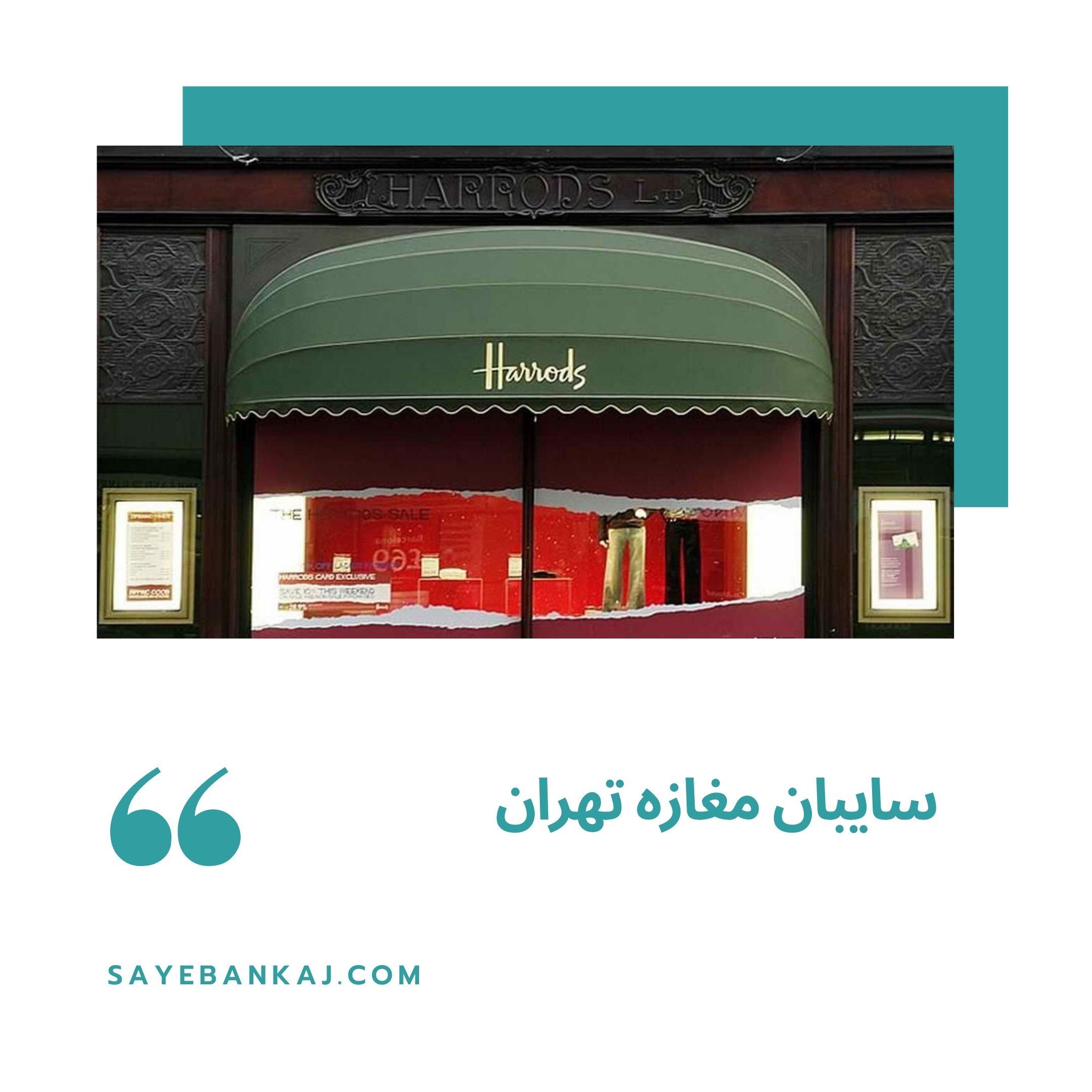 سایبان مغازه تهران | قیمت سایبان مغازه تهران