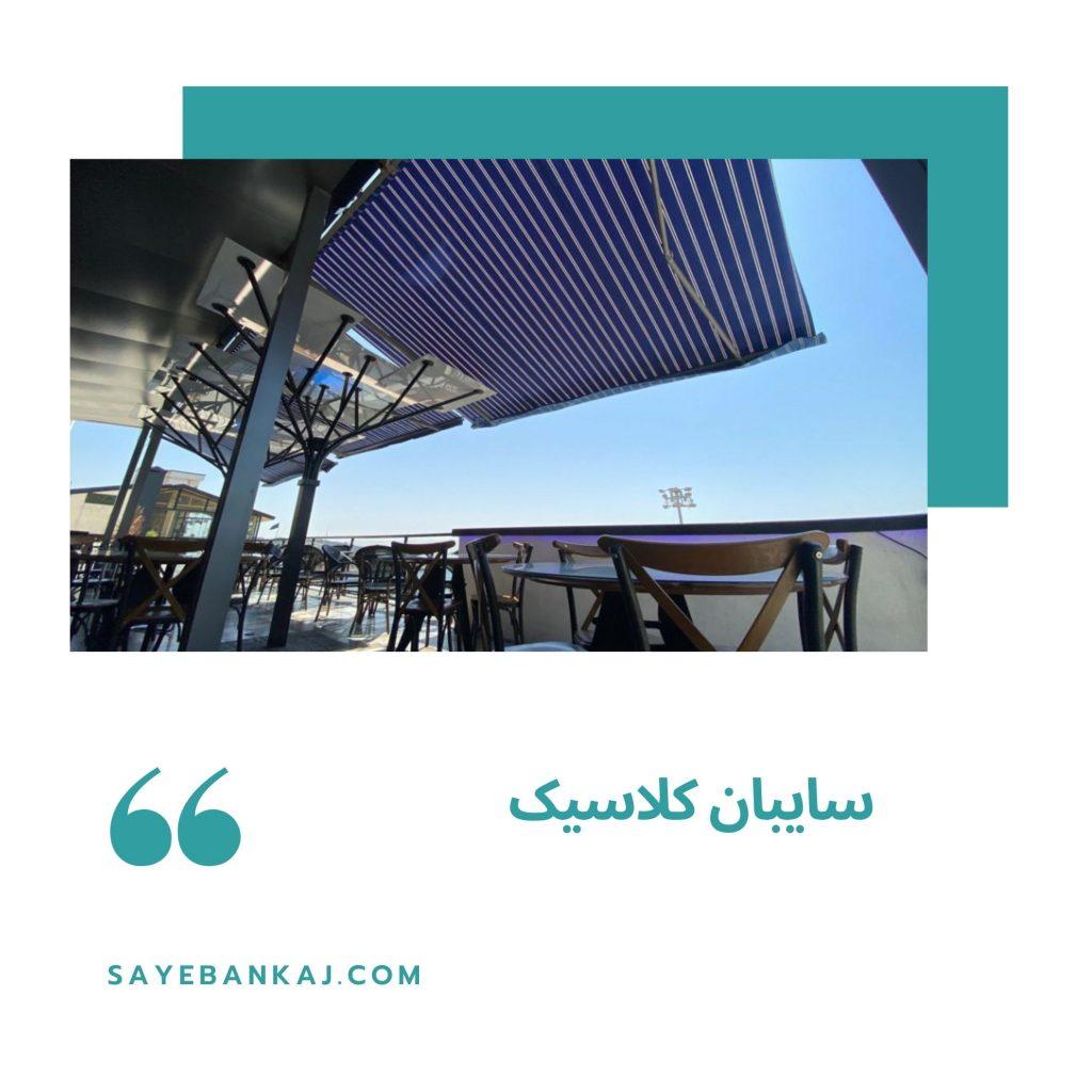 نصب سایبان کلاسیک   قیمت سایبان کلاسیک   نصب سایبان کلاسیک در تهران