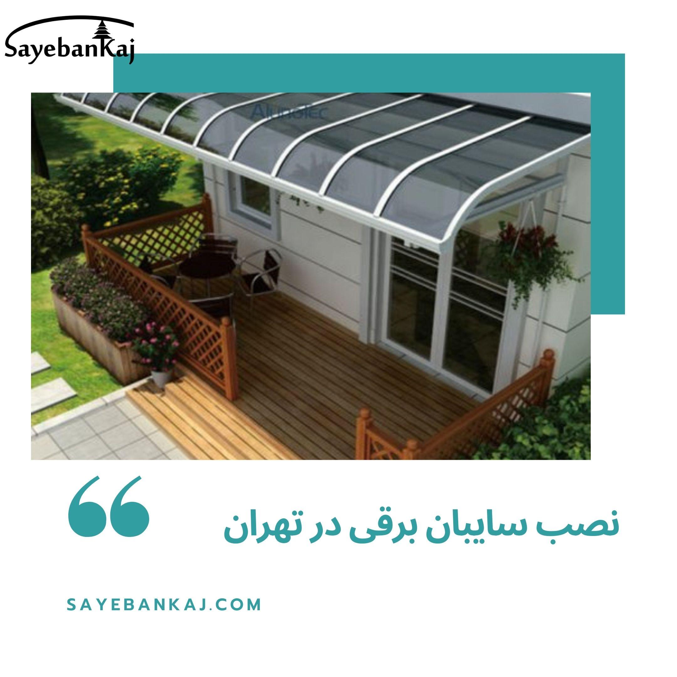 نصب سایبان برقی در تهران | قیمت سایبان برقی در تهران | تولید و نصب سایبان برقی در تهران