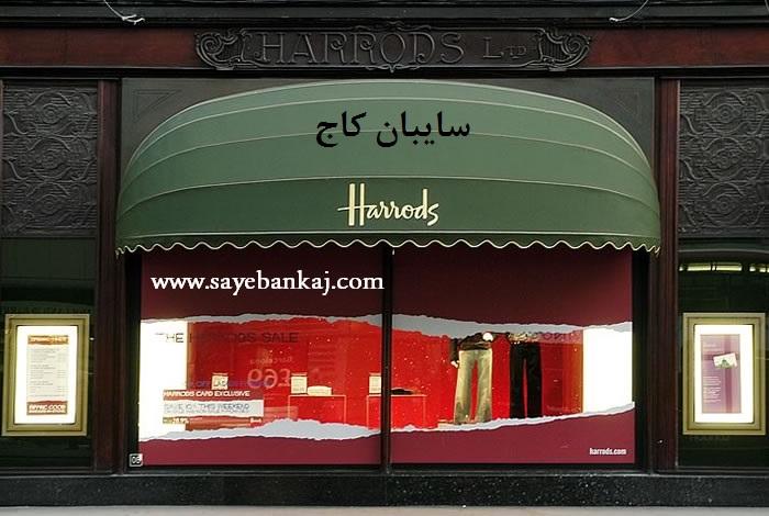 سایبان مغازه در تهران | سایبان دستی مغازه | سایبان برقی مغازه