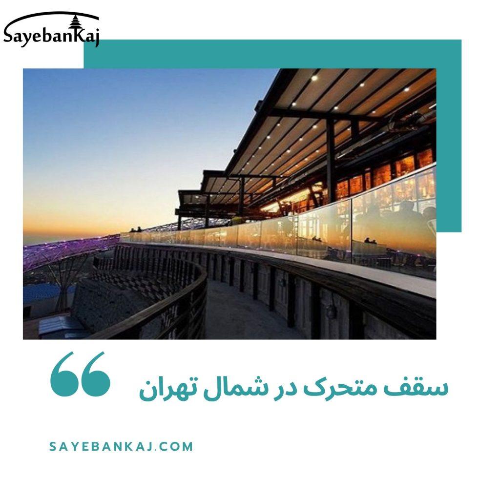 سقف متحرک در شمال تهران   نصب سقف متحرک در شمال تهران